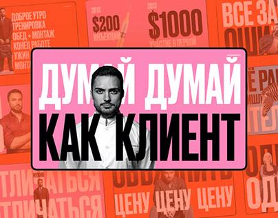 Presentation for the beauty industry / EDGAR KAMINSKYI