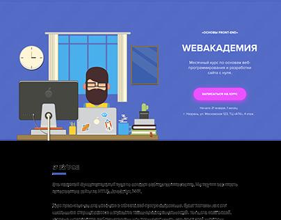 WebAcademy Landing Page