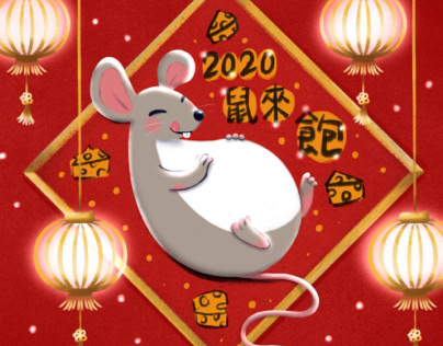 2020 HAPPY LUNAR NEW YEAR