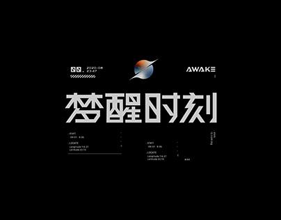 字体设计-梦醒时刻