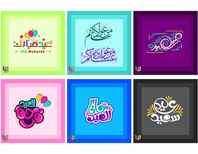 Eid Typo