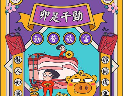 新年初七开工大吉插画海报