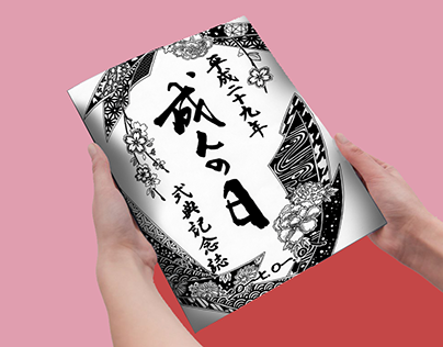 Japanese Coming Age Ceremony Pamphlet Cover