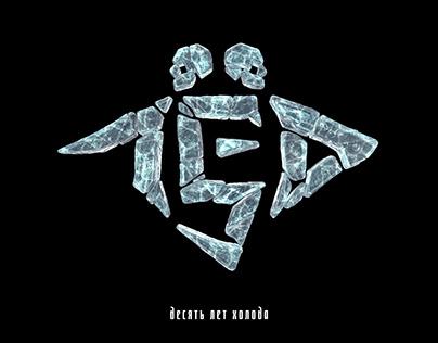 Ice 9 Anniversary logo redesign