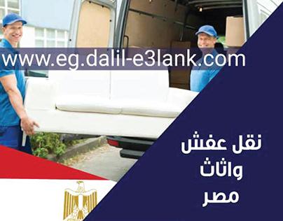 نقل عفش-الاسكندرية-العباسية-القاهرة-مدينة نصر-تجمع