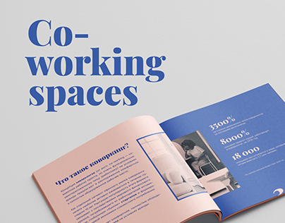 'Co-working Spaces' brochure