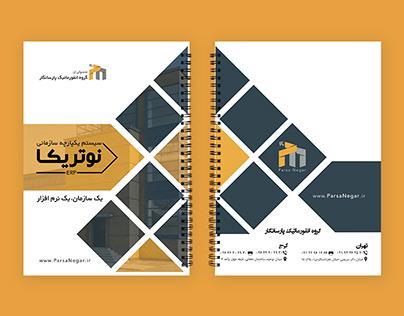 Nootrika ERP Software Catalogue