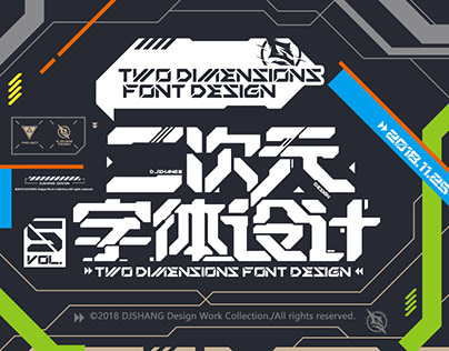 Two dimensions Font LOGO Desgin VOL.2