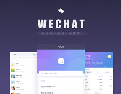 Food Library For Wechat