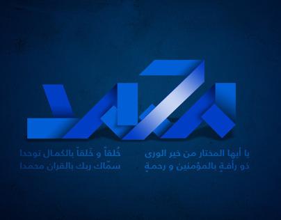 Mohamad The Prophet