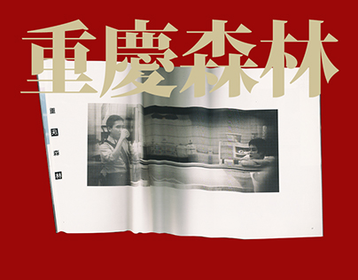 Chungking Express—Film Booklet (2014)