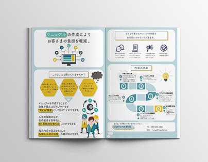 マニュアルサービスパンフレット(Flyer of service about making manual )