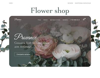 Flower shop Provance/Интернет-магазин цветов Прованс