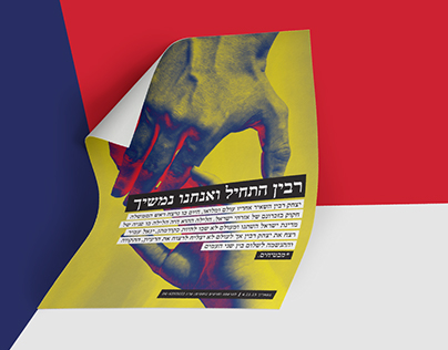 עיצוב פוסטר עבור *מבטיחים כנס לזכרו של יצחק רבין