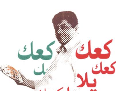 Beirut Faces | Silk Screen Poster Series