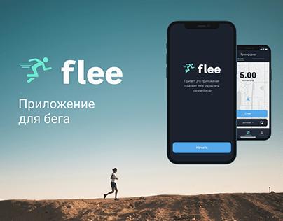 Flee — приложение для бега