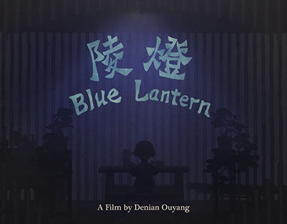 Blue Lantern 陵灯