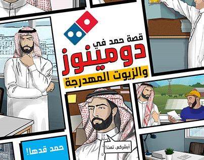 Domino's Pizza, 2019