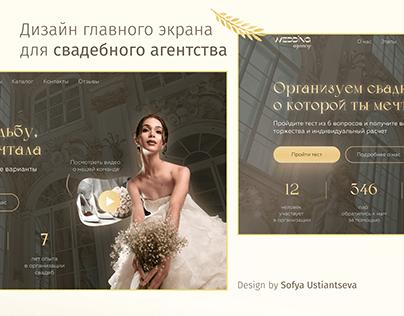 Landing page / Wedding agency / Свадебное агентство
