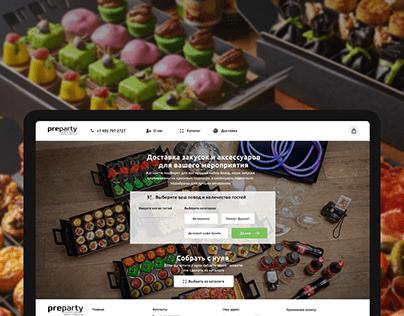Preparty. Website design