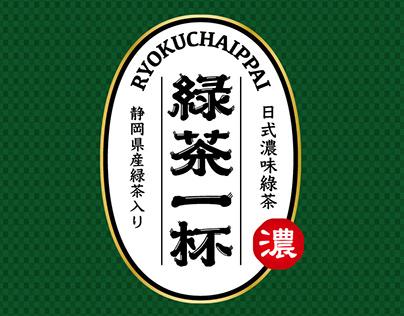 綠茶一杯 Ryokuchaippai