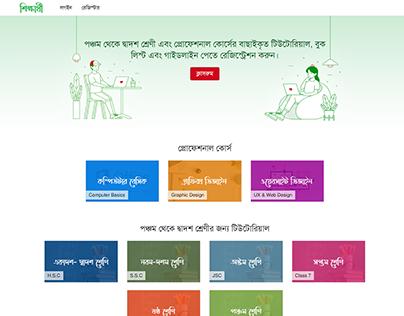 Educational website - Shikkharthi.com