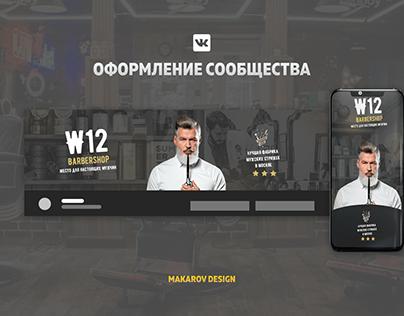 Оформление сообщества Вконтакте   Барбершоп