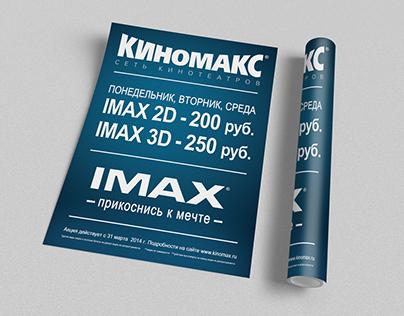 KINOMAX & IMAX POSTERS
