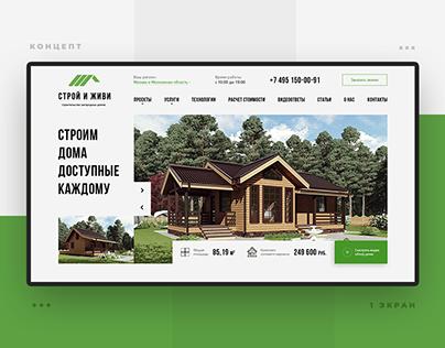 Сайта строителя деревянных домов