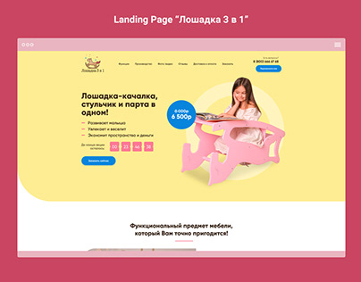"""Landing Page """"Лошадка 3 в 1"""""""