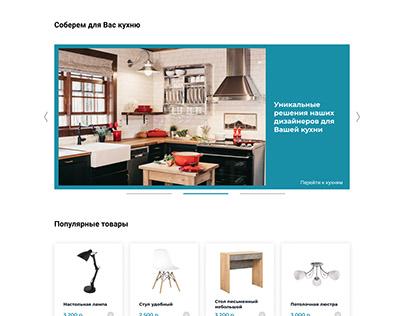 Норманн интернет-магазин мебели - вымышленный магазин