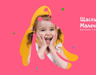 """Редизайн Логотипа для магазина игрушек """"Щаслива Малеча"""""""