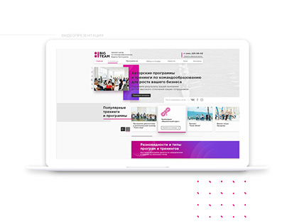 Big Team - корпоративный сайт бизнес тренера.
