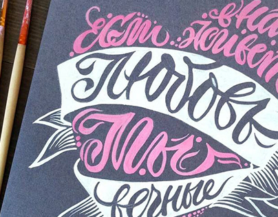 Lettering about love
