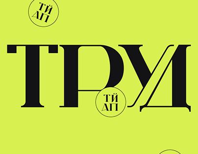 Trud type — free latin version
