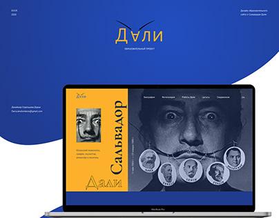 Salvador Dali educational Website