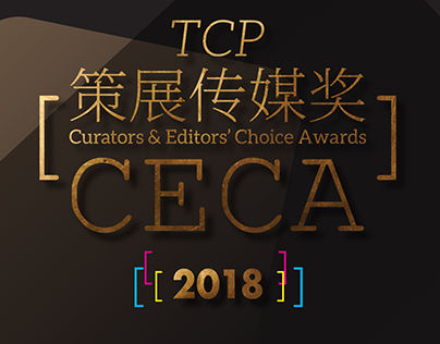 [CECA Calling For Entries] TCP策展传媒奖暨展览 作品召集