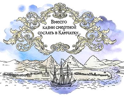 ...exiled to Kamchatka