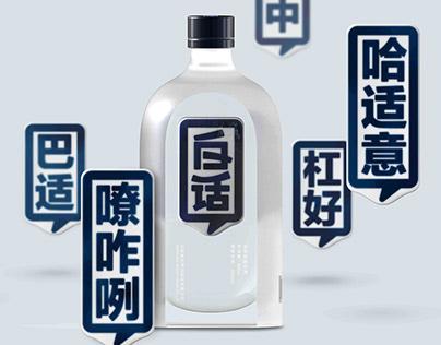 白话 景芝谷物精酿白酒 Baihua Grain brewed liquor for Jingzhi