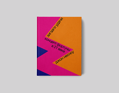 Zigzags of Luck [Book Cover]
