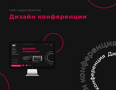 """Концепт сайта мероприятия """"Дизайн конференция"""""""