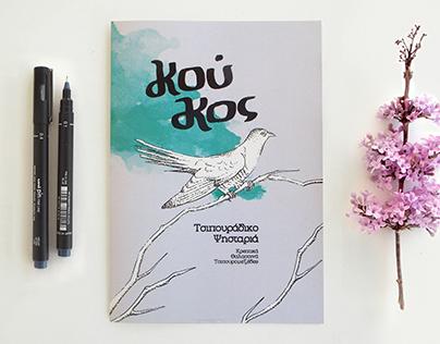 Κούκος (menu design)