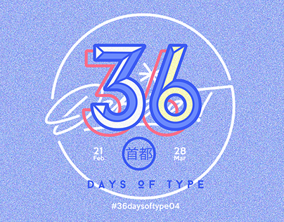 手36 Days of Type x Debete紙