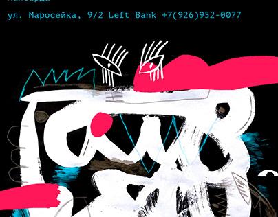 Kozlov posters #2