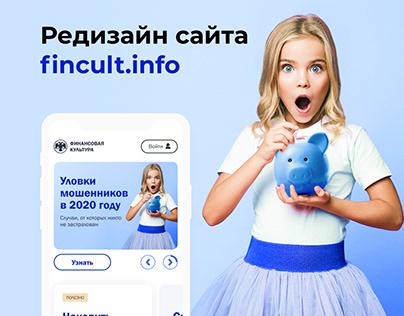 Finkult.info — Rethinking design