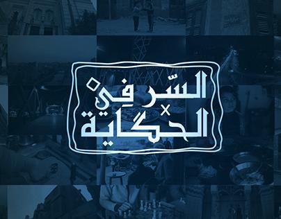 AL-Ser fil hekaya - Shebin Alkom film teaser