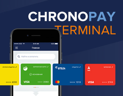 ChronoPay Terminal App