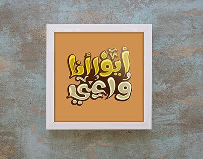 calligraphy arabic-ايوا انا واعي