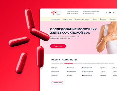 Design Medical website