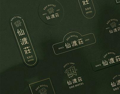 仙渡莊旅社 XDZ Hotel|Branding